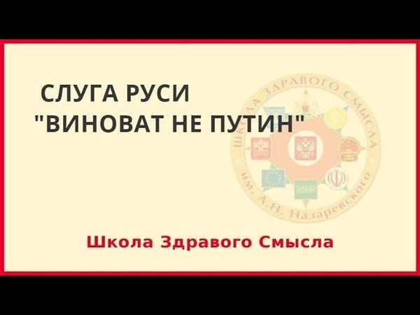Виноват не Путин Слуга Руси