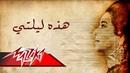 Bellydance календарь Hathehi Lailaty - Umm Kulthum هذه ليلتى - ام كلثوم