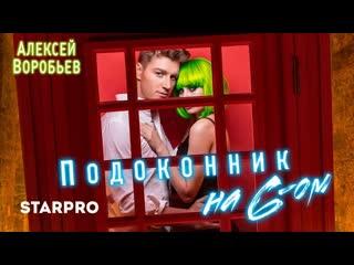 Алексей Воробьёв - Подоконник на 6-ом