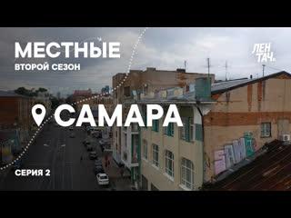 МЕСТНЫЕ #2 | Второй сезон | Самара