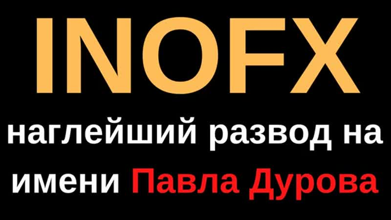 Мошенник из InoFX обещает познакомить с Павлом Дуровым