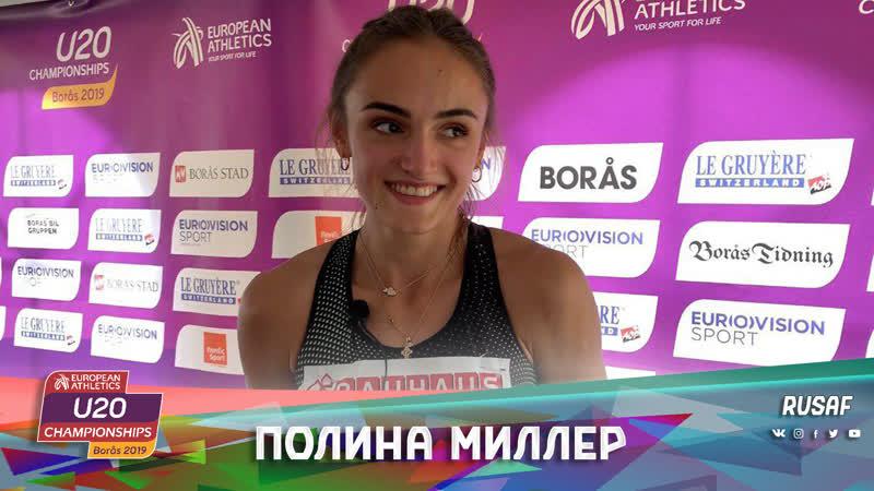 Интервью Полины Миллер