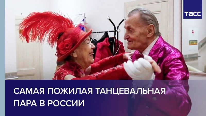 Танго за 80: самая пожилая танцевальная пара России
