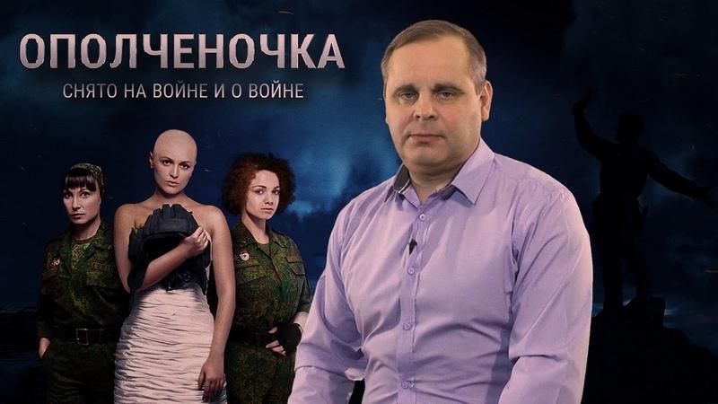 Обращение генерального продюсера фильма Ополченочка