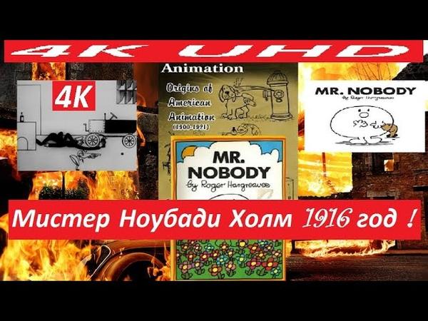 Мистер Ноубади Холм 1916 год Mr Nobody Holme he buys a jitney 1916