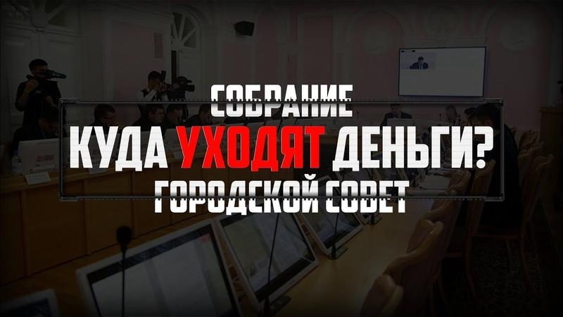Куда уйдёт бюджет Омска в новом году? Собрание в Городском Совете.