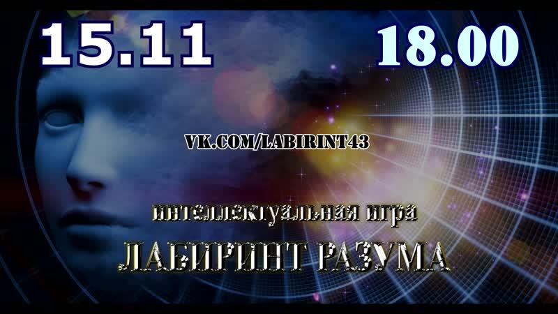15 11 встречаемся на игре ТРЕТИЙ СЕЗОН ЛАБИРИНТ РАЗУМА