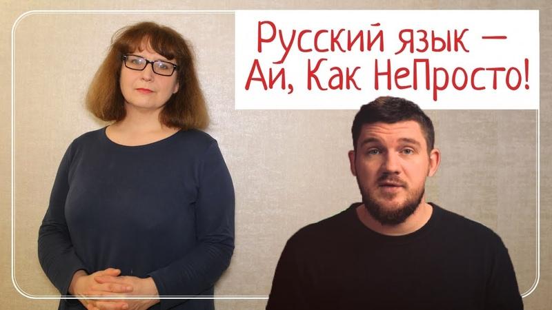 Училка vs ТВ Ошибки Стаса Васильева