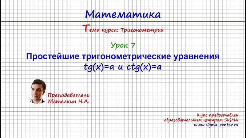 Тригонометрические уравнения с тангенсом и котангенсом