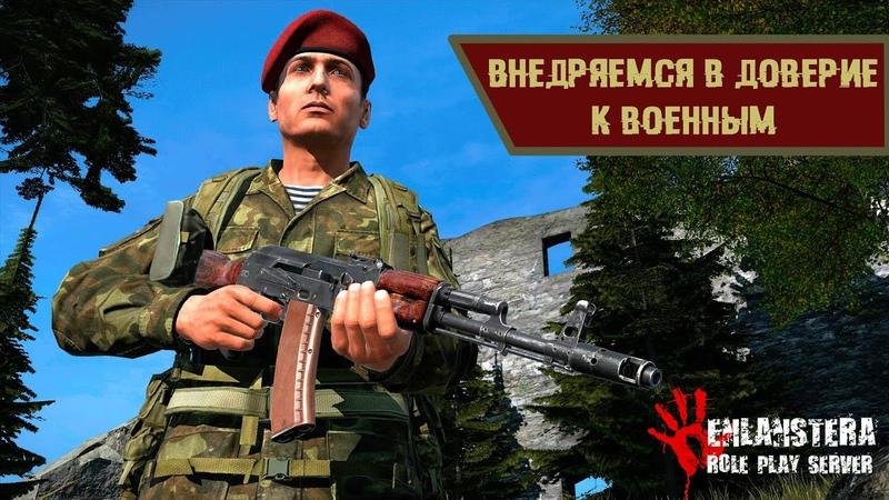 DayZ Enlastera RP Втераемся в доверие военных