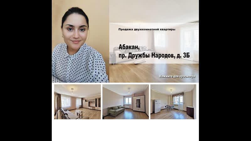 Абакан Дружбы Народов 3б Продажа двухкомнатной квартиры