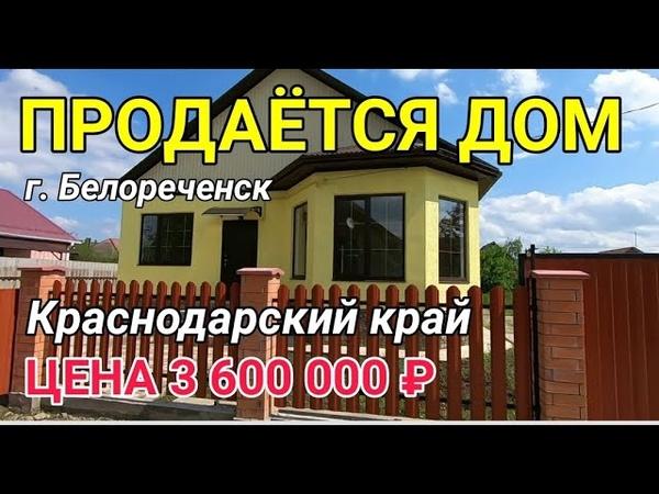 ПРОДАЕТСЯ НОВЫЙ ДОМИК В КРАСНОДАРСКОМ КРАЕ Обзор Недвижимости от Натальи Сомсиковой