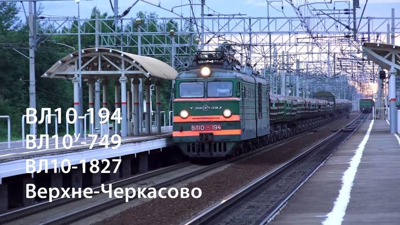 ВЛ10-194, ВЛ10у-749, ВЛ10-1827 (РЖД, Верхне-Черкасово)