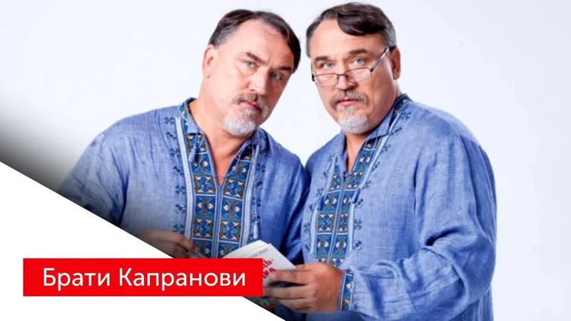 Історія України за 10 хвилин від братів Капранових