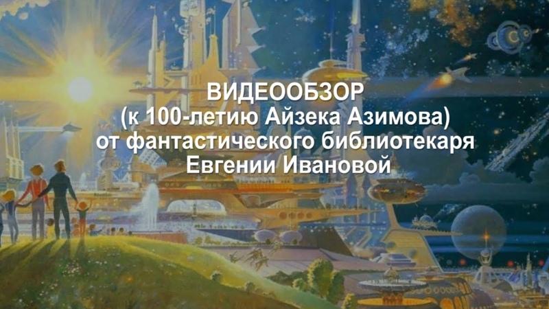 Видеообзор книг Айзека Азимова от фантастический библиотекаря Евгении Ивановой