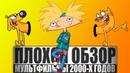 ПЛОХОЙ ОБЗОР - Мультфильмы 2000-х (ЭЙ, АРНОЛЬД!, КОТОПЁС, КРУТЫЕ БОБРЫ И ДРУГИЕ)