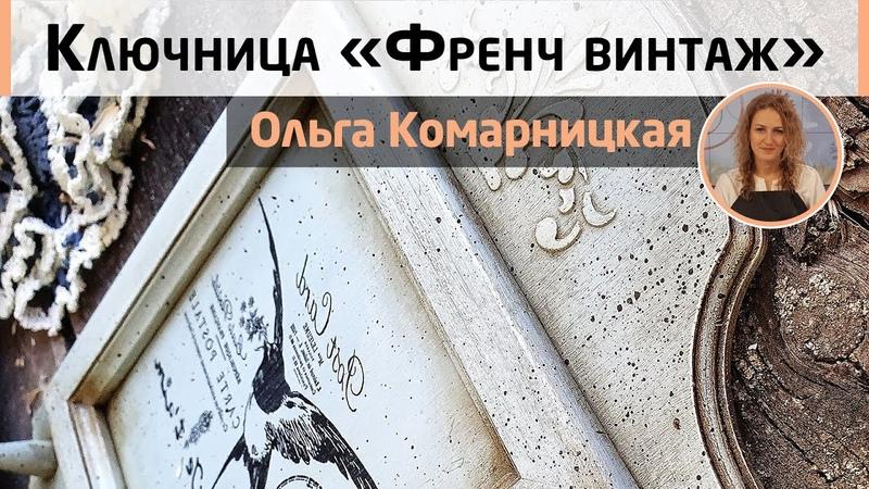 Ключница в стиле Френч винтаж Простой декор для домашнего уюта Мастер класс Ольги Комарницкой