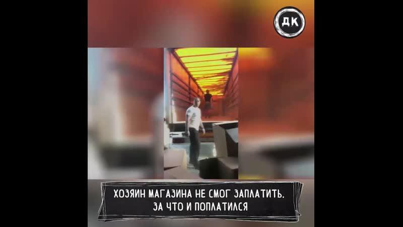 Депутат отжал мебельный Дерзкий Квадрат