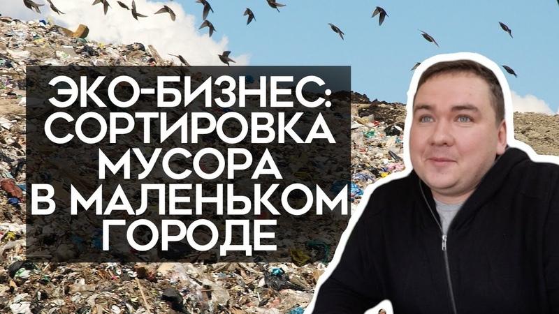 Сортировка мусора в маленьком городе. Эко-бизнес