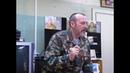 Встреча с воином-интернационалистом 10.02.2021 Про Афганистан, Навального и любовь к Родине