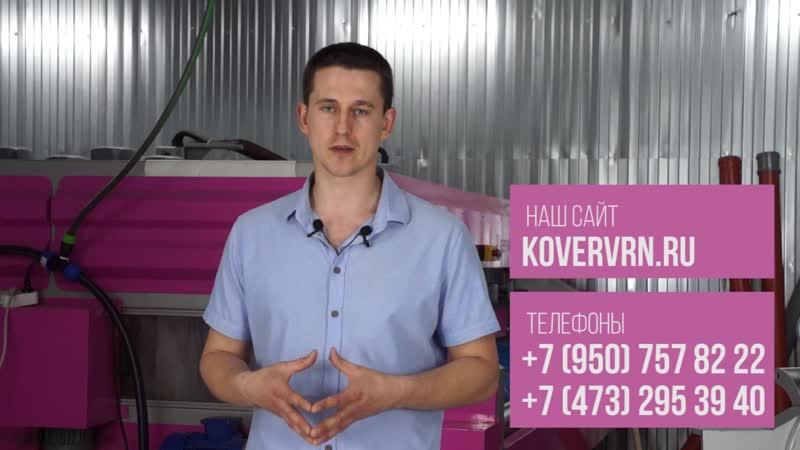 Клевер стирка ковров Воронеж