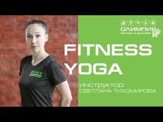 Fitness Yoga. Инструктор Светлана Тихомирова