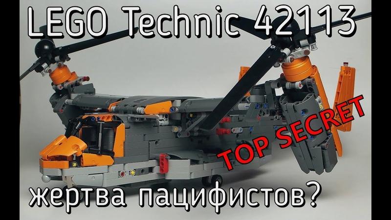 Lego technic 42113 BELL BOEING V 22 OSPREY обзор