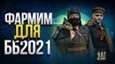 Подготовка к ББ2021 - Этап 1. Фармим Серебро с Вспышкой