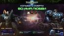 Ч.238StarCraft 2 LotV - Во имя любви (Эксперт) - Мутация недели