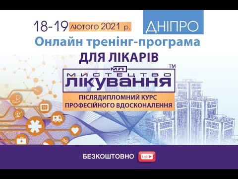 1-й день Тренінг-програми Мистецтво лікування 18 лютого 2021 р. (Дніпро)