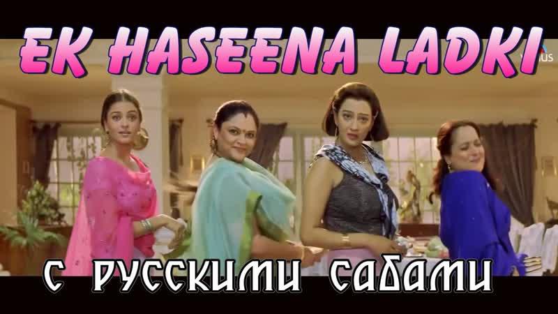 Ek Haseena Ladki Dhaai Akshar Prem Ke рус суб