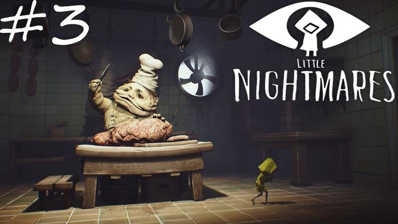 Little Nightmares 3 АДСКАЯ КУХНЯ