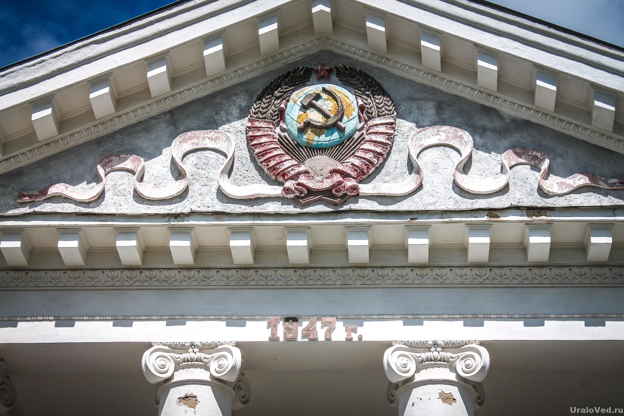 Советский герб на здании техникума