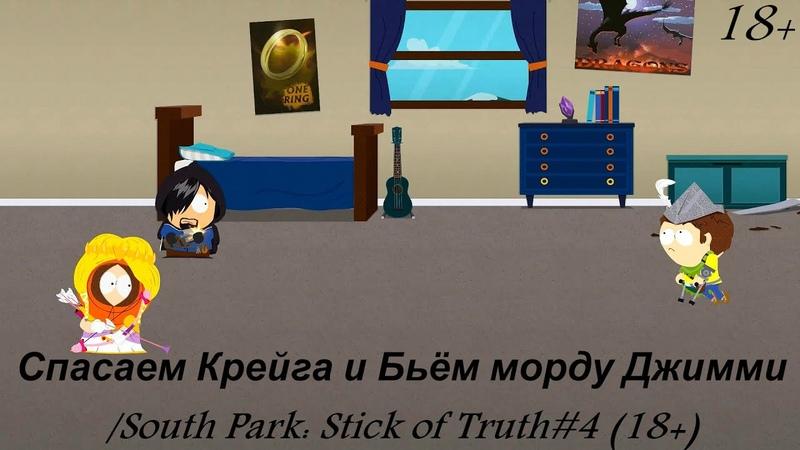 Спасаем Крейга и Бьём морду Джимми South Park Stick of Truth 4 18