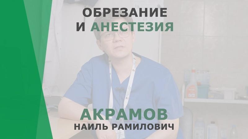Обрезание и анестезия | Наиль Рамилович Акрамов | Уролог КОРЛ Казань