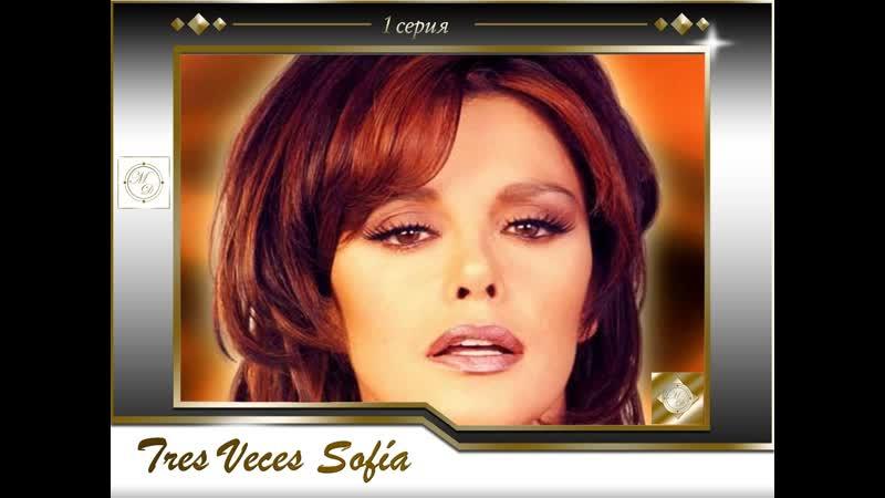 Три жизни Софии промо серия Tres Veces Sofía capitulo 1 promo