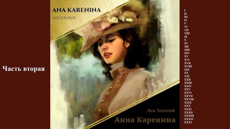 Аудиокнига Лев Толстой Анна Каренина 1877 2013 часть 2