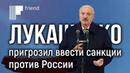 Лукашенко пригрозил ввести санкции против России и потребовал контрибуцию за «советскую катастрофу»