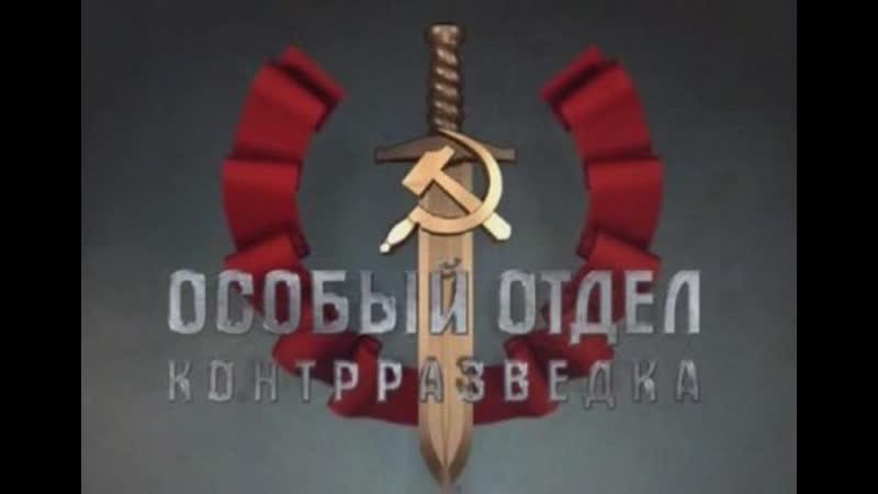 Особый отдел Военная контрразведка ВКР