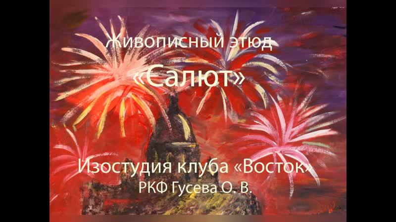 Живописный этюд Салют .