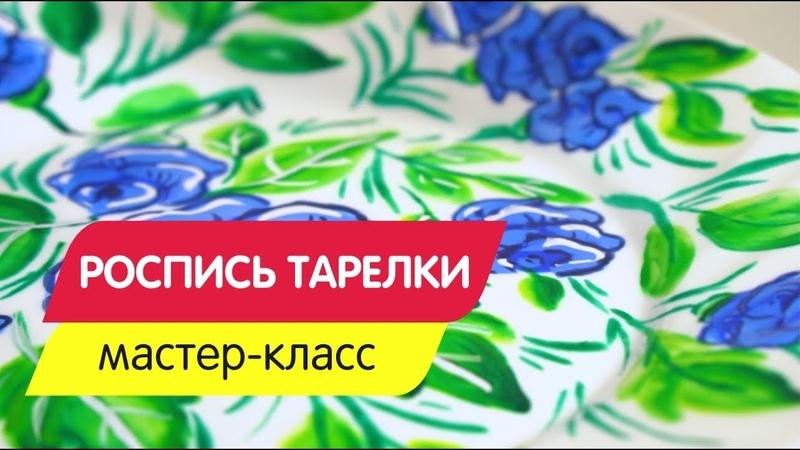 Канцелярия LORI Роспись тарелки акрилом