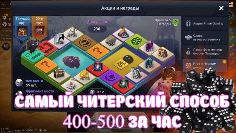 САМЫЙ ЧИТЕРСКИЙ ФАРМ КУБИКОВ 400 500 ФРАГМЕНТОВ В ЧАС BLACK DESERT MOBILE
