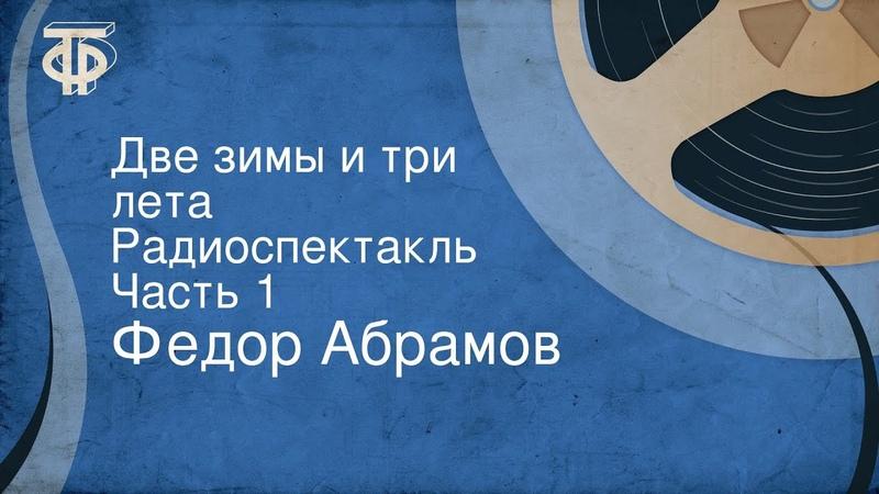 Федор Абрамов Две зимы и три лета Радиоспектакль Часть 1