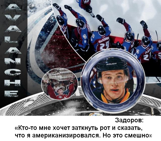 Задоров  единственный русский хоккеист НХЛ публично поддержавший Панарина после интервью о Путине