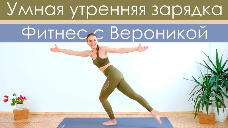 Умная утренняя зарядка на все тело Суставная гимнастика разминка для здоровья Фитнес с Вероникой