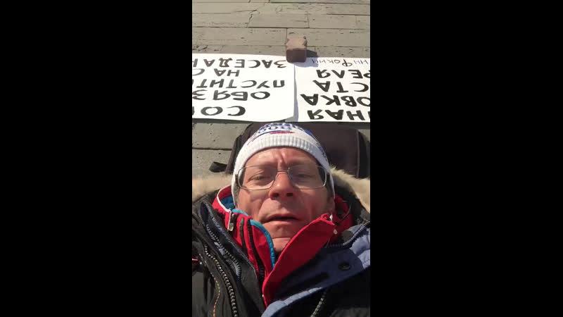 Константин Фокин пикет и голодовка За открытость Совета депутатов