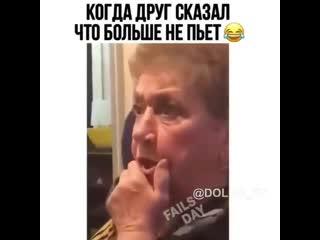 Когда друг сказал, что больше не пьёт