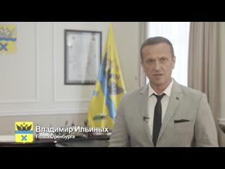 Поздравление с Днем России от мэра Оренбурга
