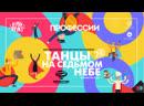 Ежегодный Конкурс детских постановок Танцы на СЕДЬМОМ НЕБЕ 2020 ПРОФЕССИИ КАСТИНГ FULL