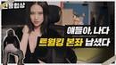 나다 NADA is back 원조 booty는 나야🩱 언프랩 당시 전소연과 관계📺 소속사와 정산 소송의 결말🥊 브린이의 연봉협상💼 ep 12